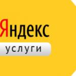 Яндекс Услуги - отзывы