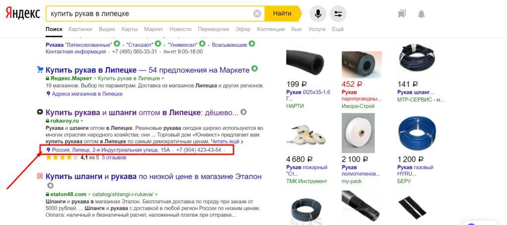 Заказать отзывы в Яндекс.Справочнике