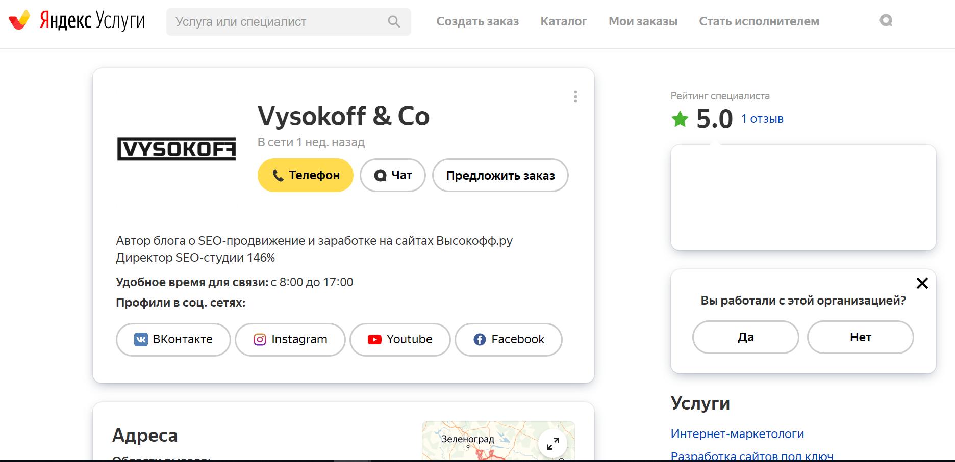 Заказать отзывы на Яндекс.Услугах