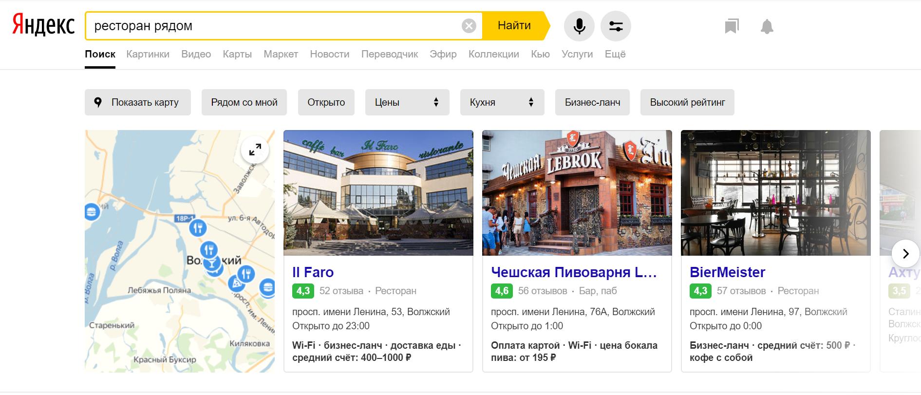 Купить отзыв на Яндекс Картах