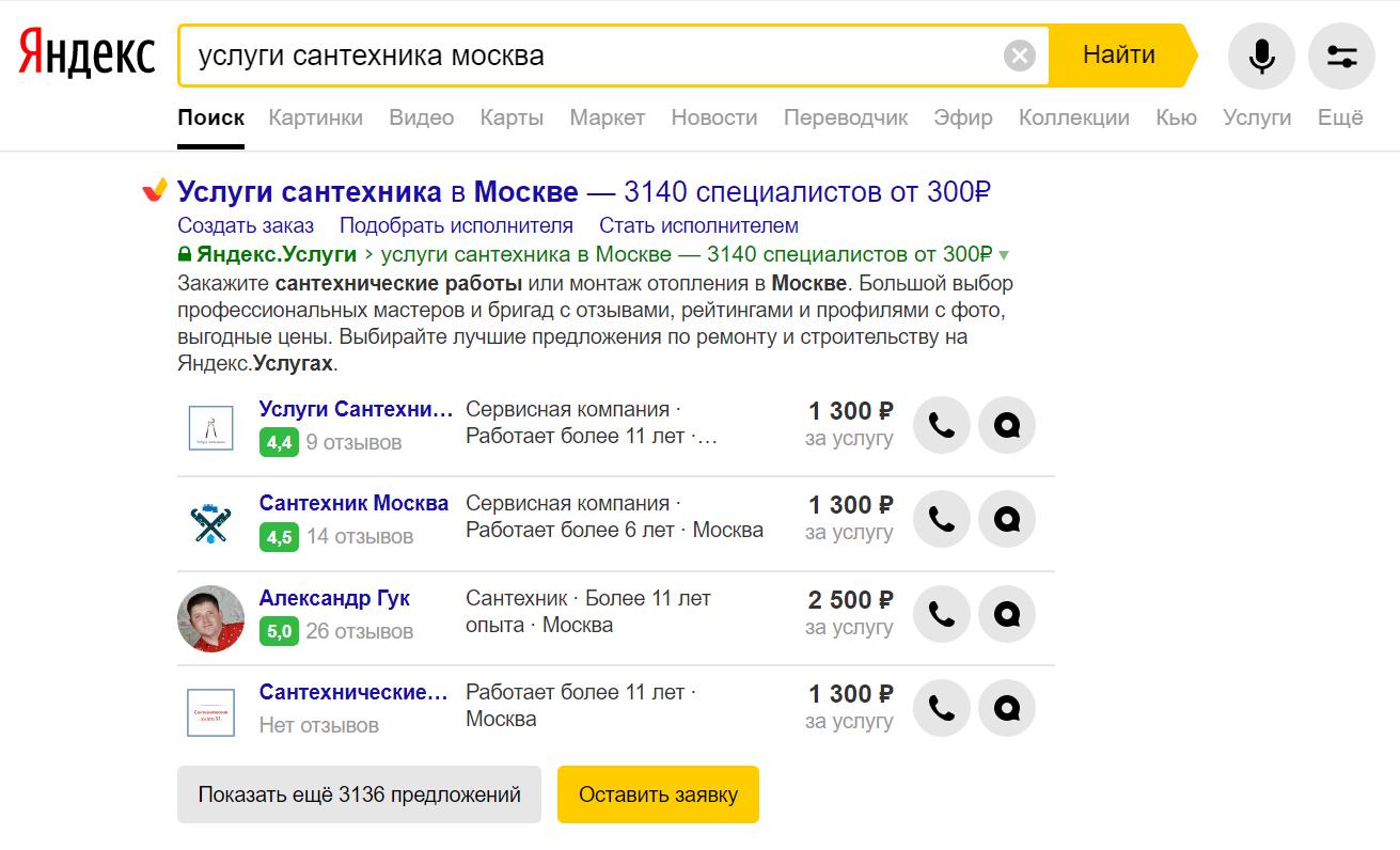 Купить отзыв на Яндекс Услугах